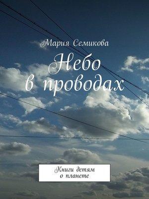 cover image of Небо в проводах. Книги детям о планете