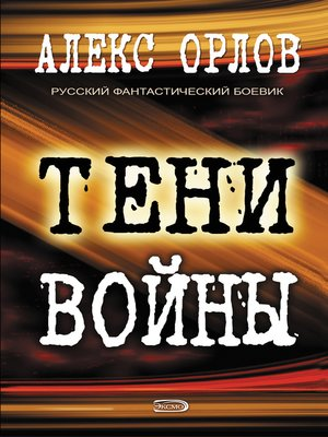 cover image of Тени войны