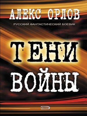 cover image of Тени войны