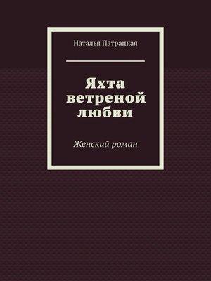 cover image of Яхта ветреной любви. Женский роман