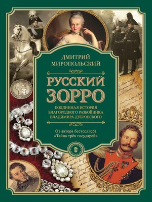 cover image of Русский Зорро, или Подлинная история благородного разбойника Владимира Дубровского