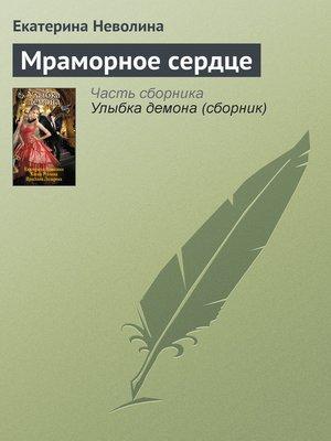 cover image of Мраморное сердце