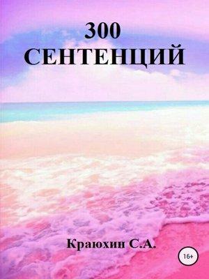 cover image of 300 сентенций