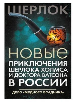 cover image of Новые приключения Шерлока Холмса и доктора Ватсона в России. Дело «Медного всадника»