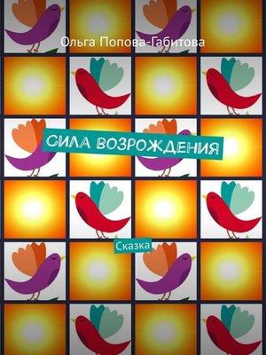 cover image of Сила возрождения. Сказка