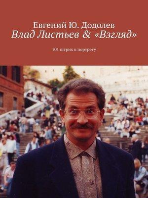 cover image of Влад Листьев &«Взгляд». 101штрих кпортрету