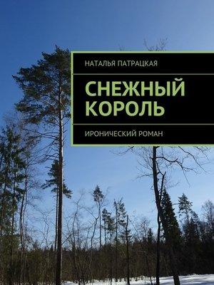 cover image of Снежный король. Серия «Проза – 2013»