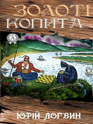 cover image of Золоті копита