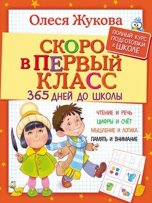 cover image of Скоро в первый класс. 365 дней до школы