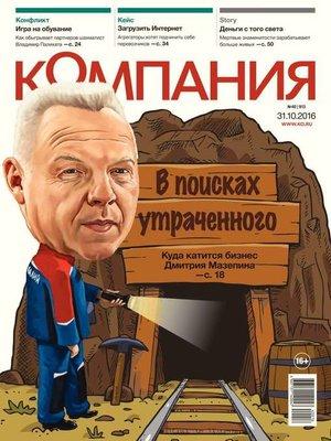 cover image of Компания 40-2016