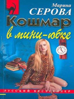 cover image of Кошмар в мини-юбке
