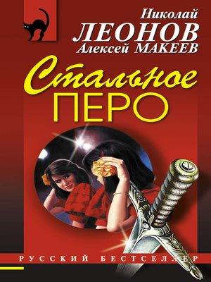 cover image of Стальное перо