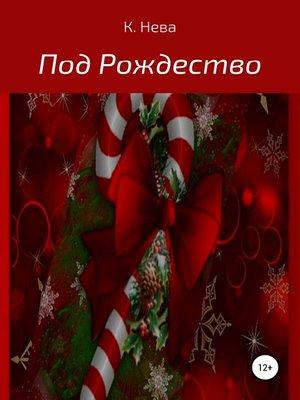 cover image of Под Рождество