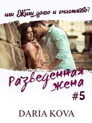 cover image of Разведенная жена, или Жили долго и счастливо? Volume1