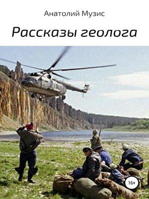 cover image of Рассказы геолога