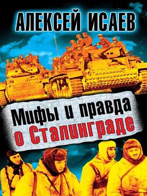 cover image of Мифы и правда о Сталинграде