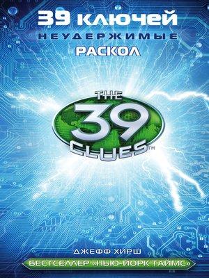 cover image of 39 ключей. Раскол