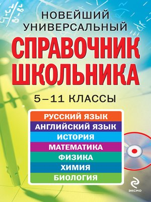 cover image of Новейший универсальный справочник школьника