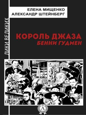 cover image of Король джаза. Бенни Гудмен