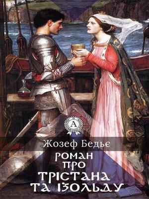 cover image of Роман про Трістана та Ізольду