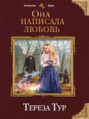 cover image of Она написала любовь