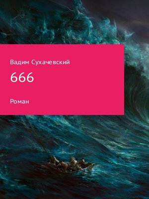 cover image of 666
