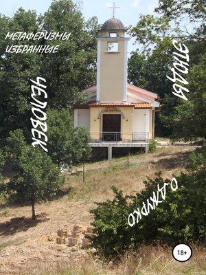 cover image of Человек. Этюды