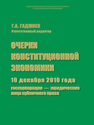cover image of Очерки конституционной экономики. 10 декабря 2010 года