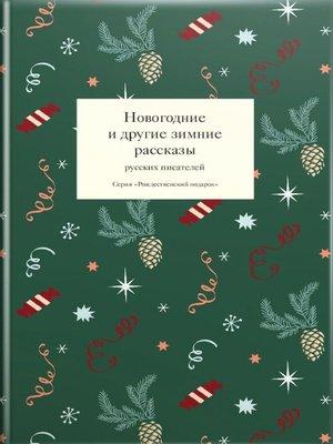 cover image of Новогодние и другие зимние рассказы русских писателей
