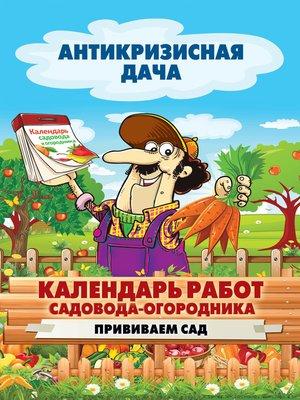 cover image of Календарь работ садовода-огородника. Прививаем сад