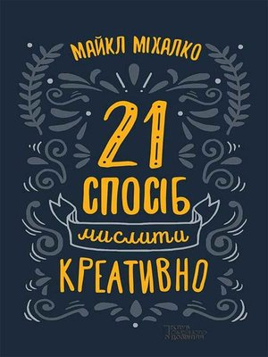 cover image of 21 спосіб мислити креативно