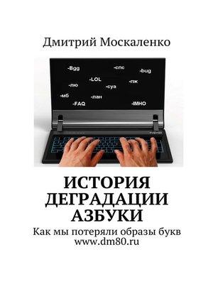 cover image of История деградации азбуки. Или как мы потеряли образыбукв