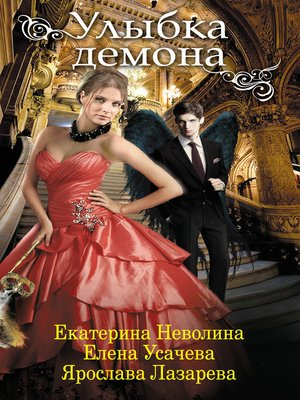 cover image of Улыбка демона (сборник)