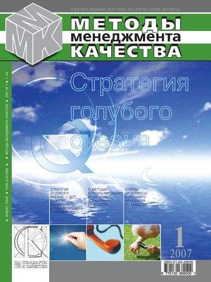 cover image of Методы менеджмента качества № 1 2007