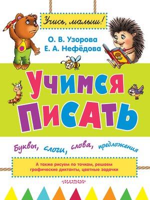 cover image of Учимся писать. Буквы, слоги, слова, предложения
