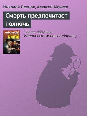 cover image of Смерть предпочитает полночь