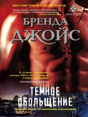 cover image of Темное обольщение