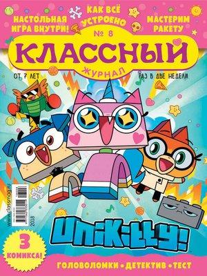 cover image of Классный журнал №08/2018