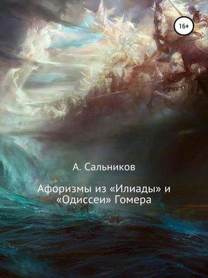 cover image of Афоризмы из «Илиады» и «Одиссеи» Гомера