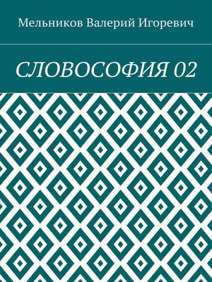 cover image of СЛОВОСОФИЯ 02