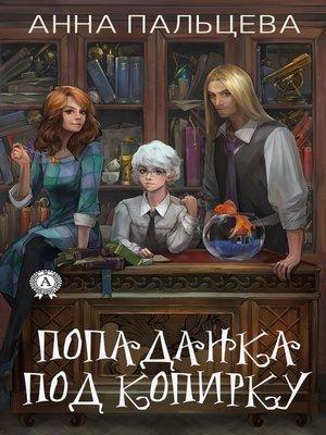cover image of Попаданка под копирку