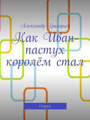 cover image of Как Иван-пастух королём стал. Сказка