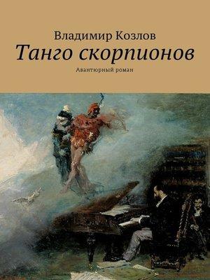 cover image of Танго скорпионов. Авантюрный роман для взрослых