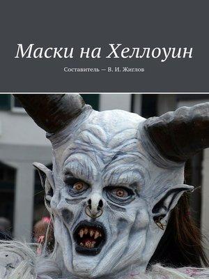 cover image of Маски на Хеллоуин