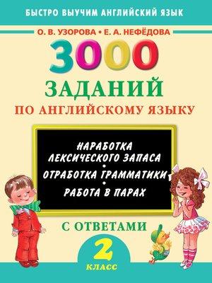 cover image of 3000 заданий по английскому языку. 2 класс