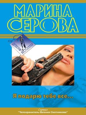 cover image of Я подарю тебе все...
