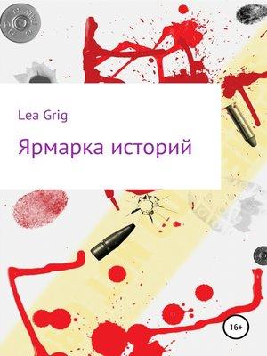 cover image of Ярмарка историй