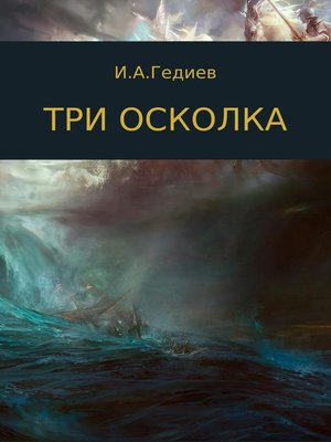 cover image of Три осколка