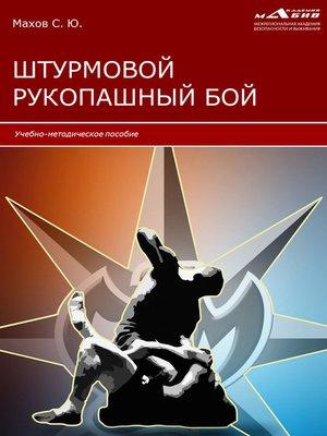 cover image of Штурмовой рукопашный бой