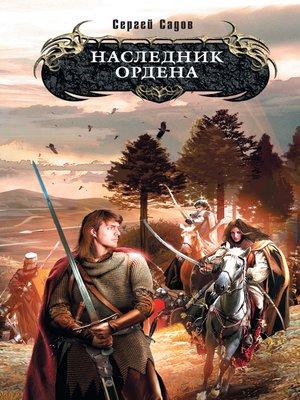 cover image of Наследник Ордена